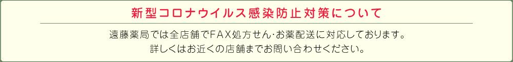 新型コロナウイルス感染防止対策について 遠藤薬局では全店舗でFAX処方せん・お薬配送に対応しております