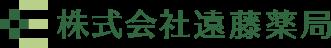 株式会社遠藤薬局